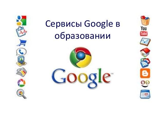 Сервисы Google в образовании