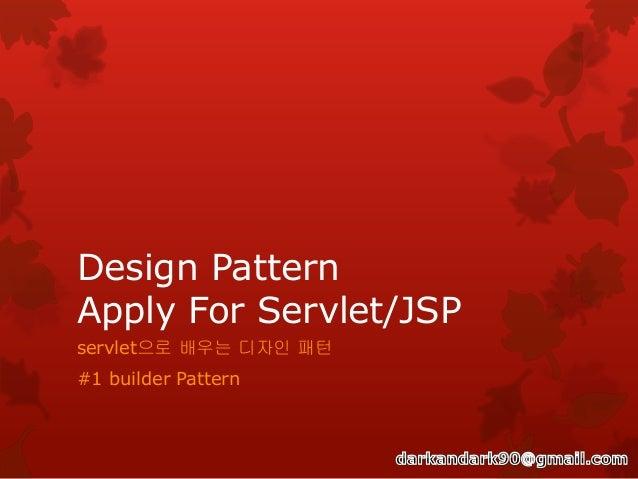 Design Pattern Apply For Servlet/JSP servlet으로 배우는 디자인 패턴 #1 builder Pattern