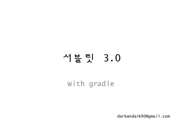 서블릿 3.0 With gradle darkandark90@gmail.com