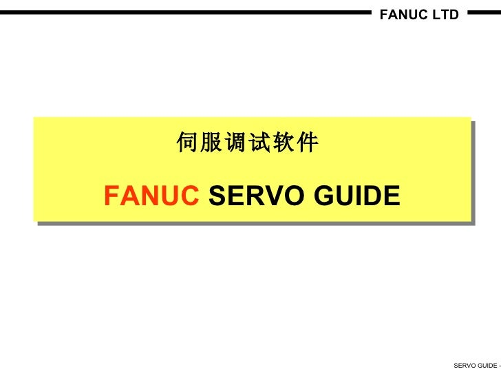 FANUC LTD    伺服调试软件FANUC SERVO GUIDE                       SERVO GUIDE -