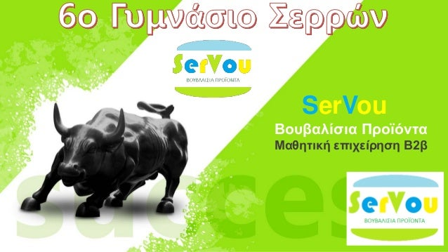 SerVou Βουβαλίσια Προϊόντα Μαθητική επιχείρηση Β2β
