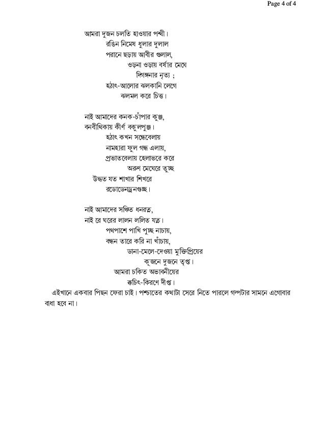 Shesher Kobita In Pdf