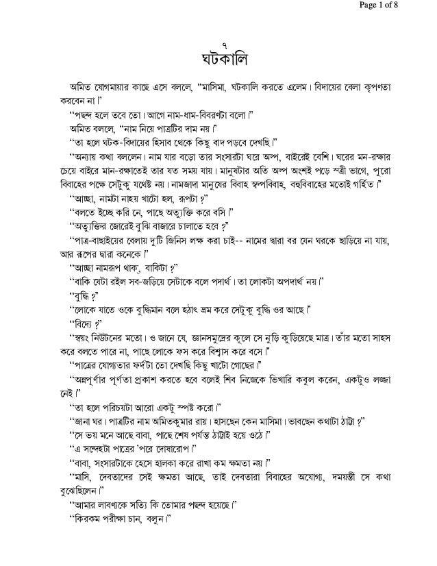 Shesher Kobita Bengali Pdf