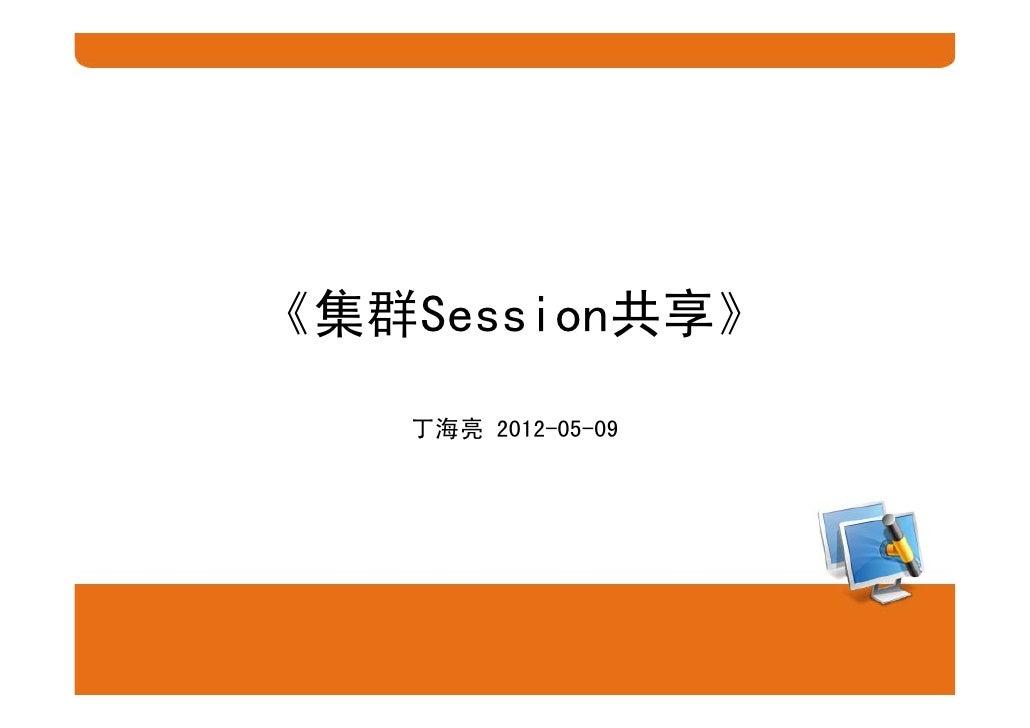 《集群Session共享》   丁海亮 2012-05-09