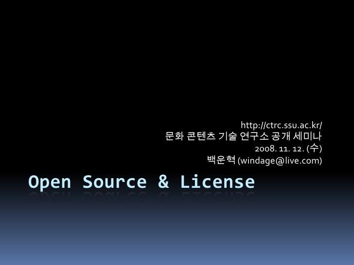 Open Source & License<br />http://ctrc.ssu.ac.kr/<br />문화 콘텐츠 기술 연구소 공개 세미나<br />2008. 11. 12. (수)<br />백운혁(windage@live.c...
