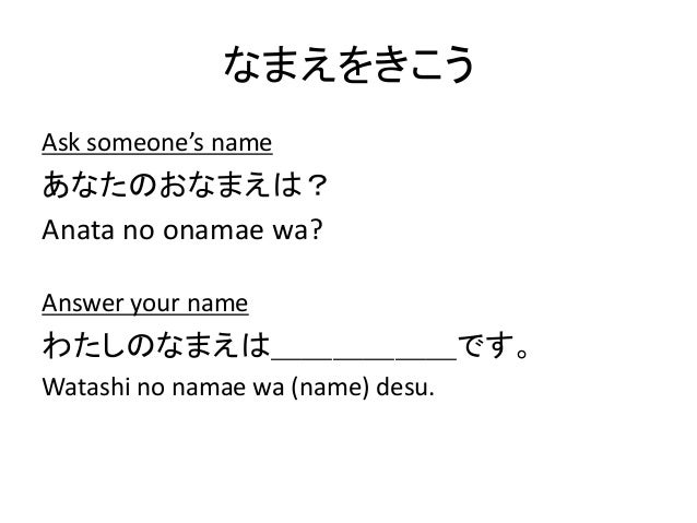 how to ask someones name