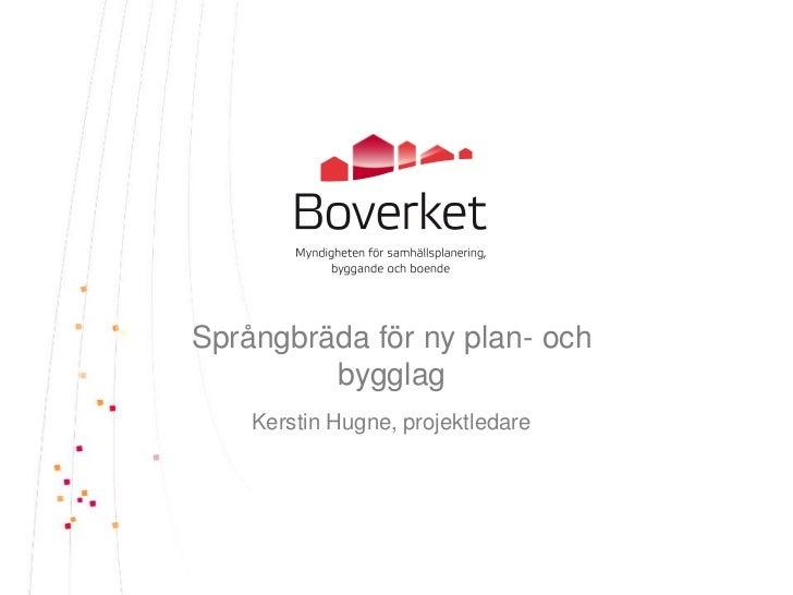 Språngbräda för ny plan- och         bygglag    Kerstin Hugne, projektledare