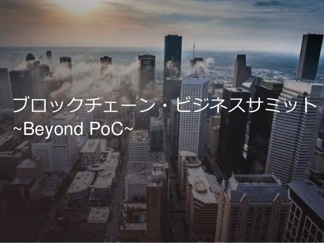 ブロックチェーン・ビジネスサミット ~Beyond PoC~