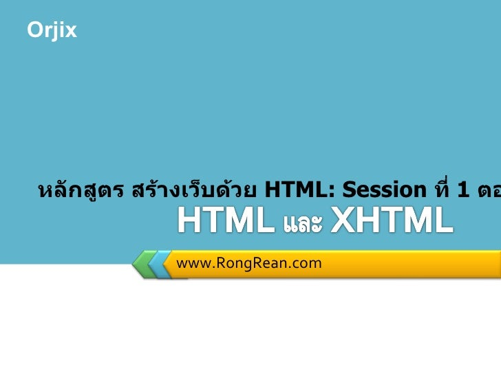 www.RongRean.com หลักสูตร สร้างเว็บด้วย  HTML: Session  ที่  1  ตอนที่  2