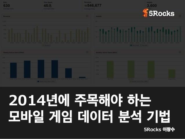 2014년에 주목해야 하는 모바일 게임 데이터 분석 기법 5Rocks 이창수
