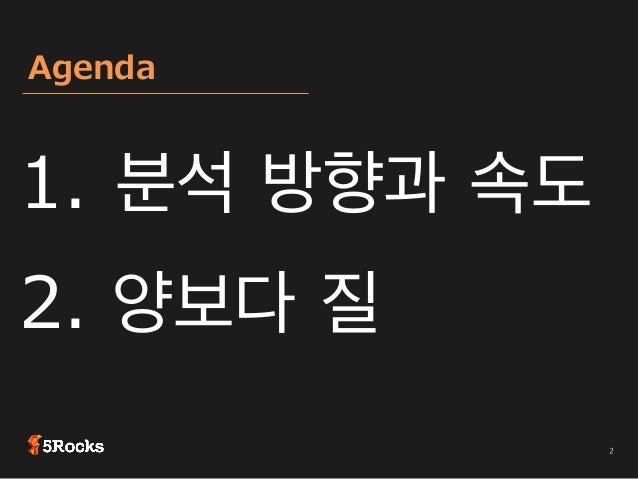 2014 격동의 모바일게임 시장에서 살아 남는 방법_세션2_5Rocks_이창수대표 Slide 2