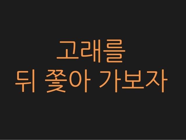 [TapjoyX5Rocks App Discovery Seminar] Session 6 - 5Rocks 이창수 대표