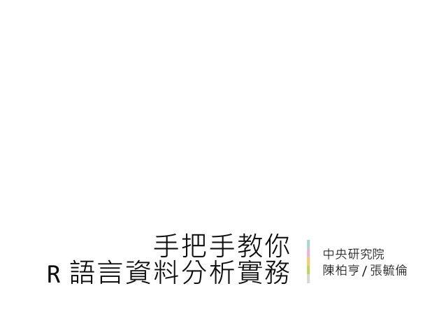 中央研究院 陳柏亨 / 張毓倫 手把手教你 R 語言資料分析實務