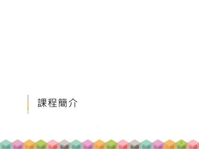 手把手教你 R 語言資料分析實務/張毓倫&陳柏亨 Slide 2