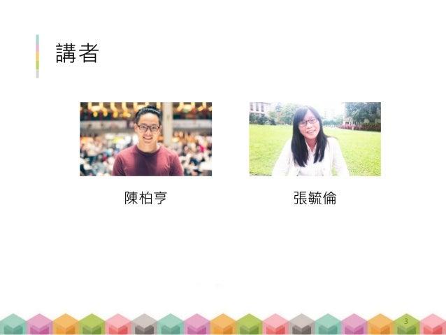 手把手教你 R 語言資料分析實務/張毓倫&陳柏亨 Slide 3