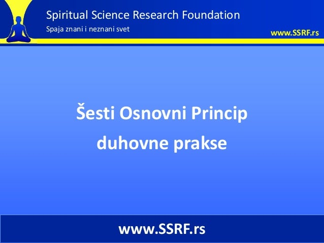 Spiritual Science Research FoundationSpaja znani i neznani svet              www.SSRF.rs         Šesti Osnovni Princip    ...