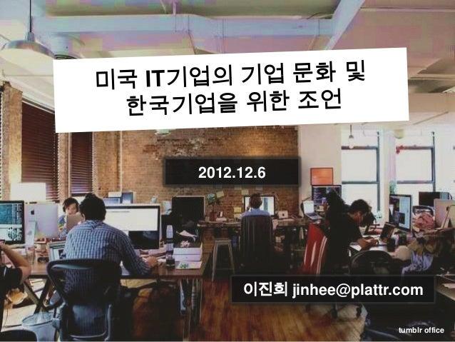 2012.12.6     이진희 jinhee@plattr.com                       tumblr office