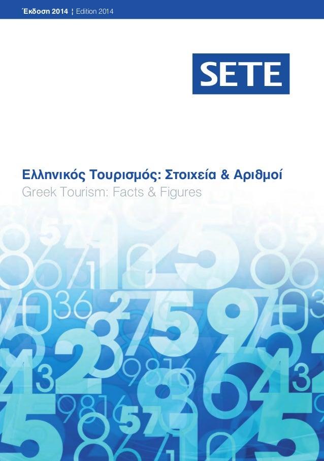 Ελληνικός Τουρισμός: Στοιχεία & Αριθμοί Greek Tourism: Facts & Figures Έκδοση 2014 | Εdition 2014 last version.qxp_Layout ...
