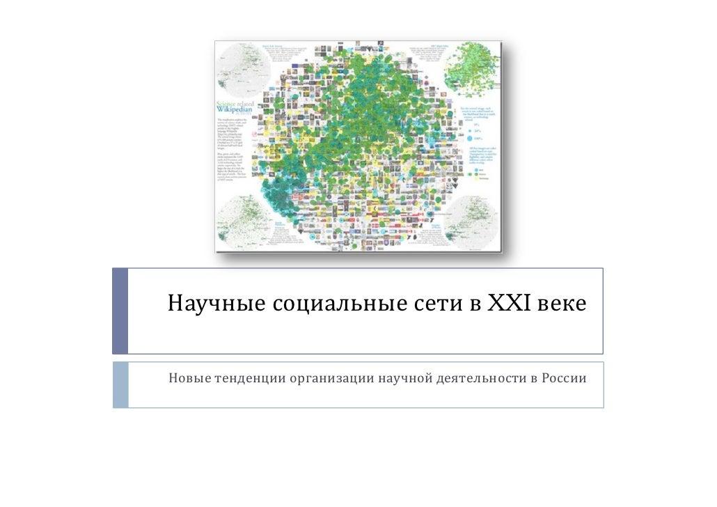 НаучныесоциальныесетивXXI веке  НовыетенденцииорганизациинаучнойдеятельностивРоссии