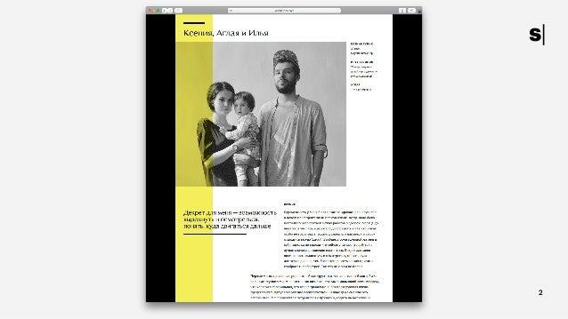 Создание WYSIWIG-редакторов для веба, Егор Яковишен, Setka, MoscowJs 33 Slide 2