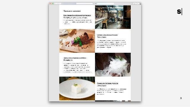 Создание WYSIWIG-редакторов для веба, Егор Яковишен, Setka, MoscowJs 33 Slide 3