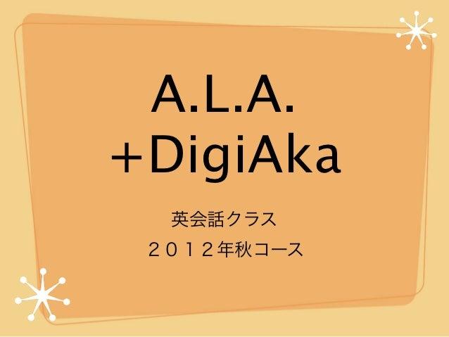 A.L.A.+DigiAka  英会話クラス 2012年秋コース