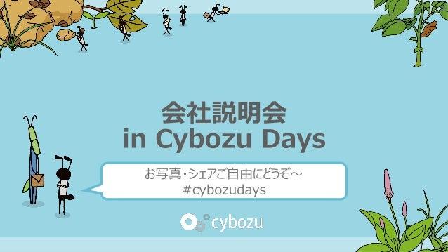 会社説明会 in Cybozu Days