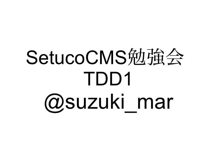 SetucoCMS勉強会      TDD1 @suzuki_mar