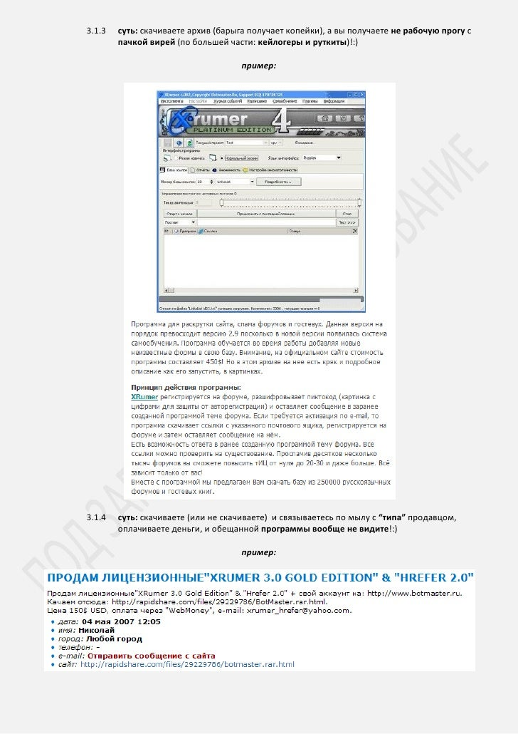 Xrumer 4.0 platinum edition бесплатно без обмана прогонка xrumer Чегем