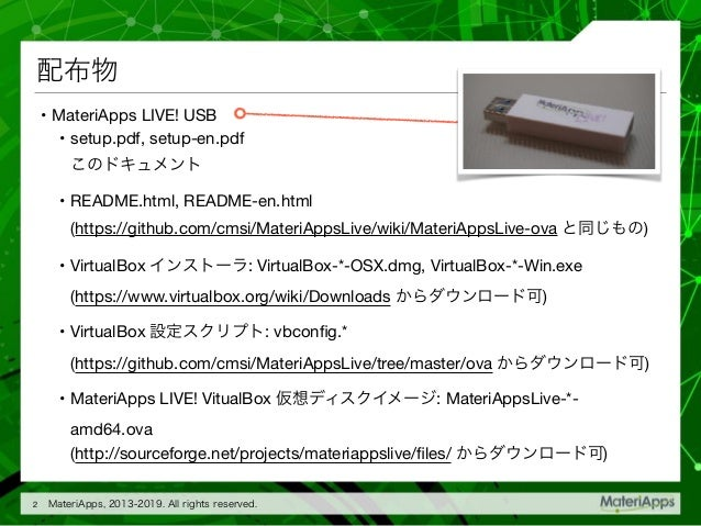 MateriApps LIVE!の設定