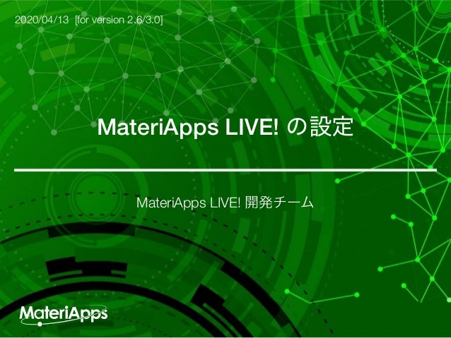 MateriApps LIVE! MateriApps LIVE! 2020/04/13 [for version 2.6/3.0]