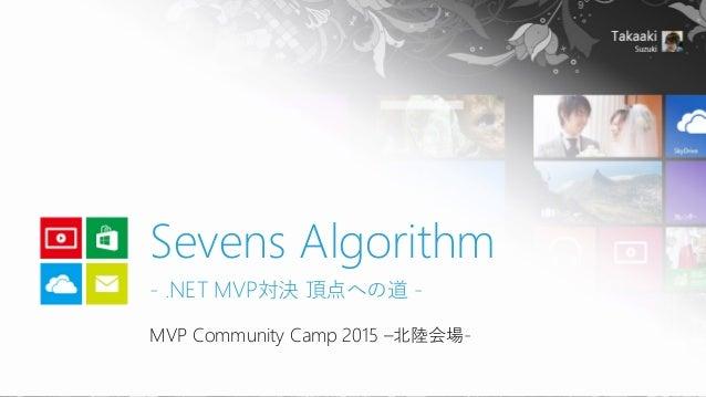 MVP Community Camp 2015 –北陸会場- Sevens Algorithm - .NET MVP対決 頂点への道 -