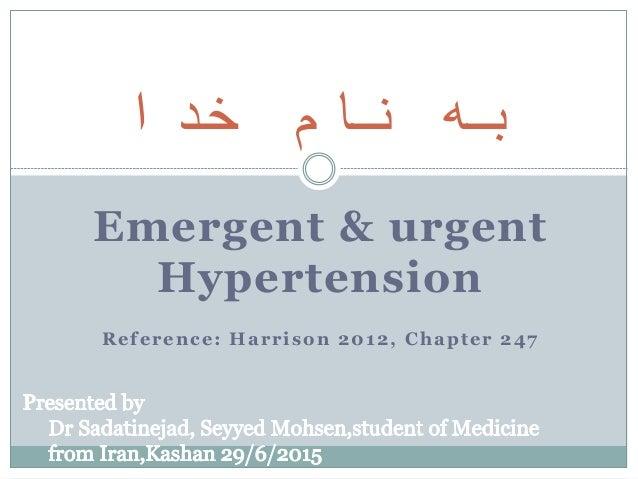Emergent & urgent Hypertension Reference: Harrison 2012, Chapter 247 خدا نام به