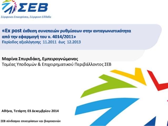Μαρίνα Σπυριδάκη, Εμπειρογνώμονας  Τομέας Υποδομών & Επιχειρηματικού Περιβάλλοντος ΣΕΒ  Αθήνα, Τετάρτη 03 Δεκεμβρίου 2014