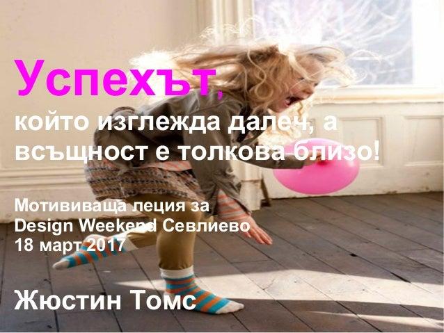 #LIBE Успехът, който изглежда далеч, а всъщност е толкова близо! Мотививаща леция за Design Weekend Севлиево 18 март 2017 ...