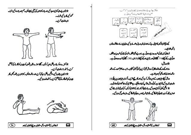 Sex book urdu