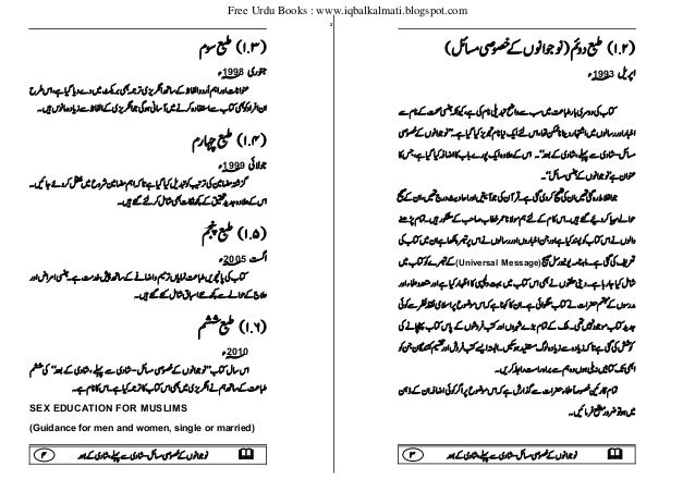 In pdf urdu education sex