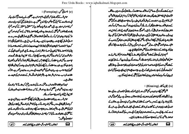 Urdu Islamic Books - Urdu Quran Audio ,Hadith And Daroos