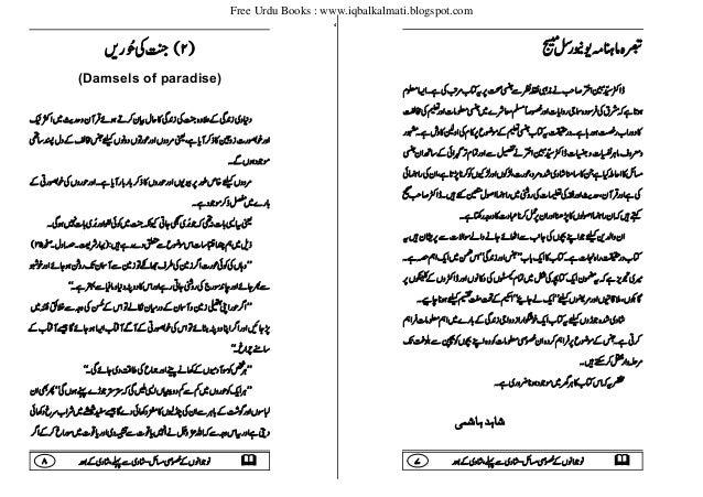 Urdu Sexy Stories In Urdu Writings 69
