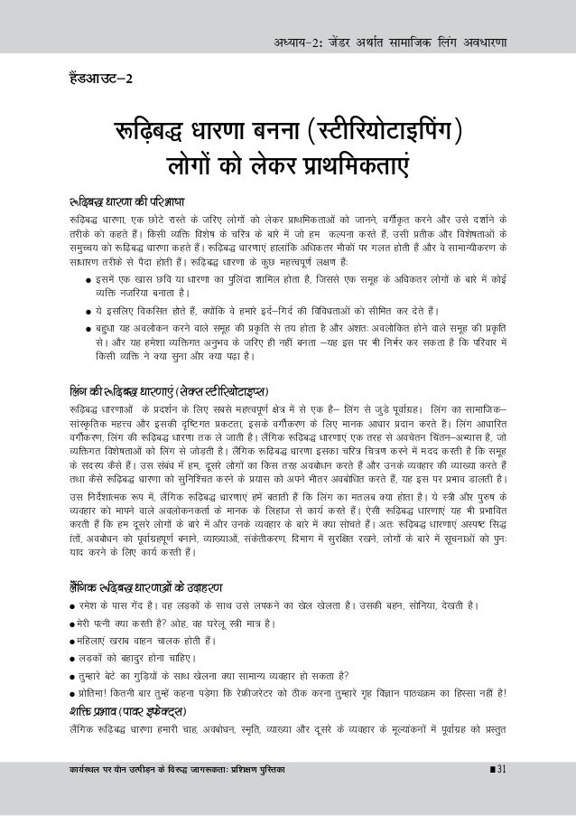 Sexual harassment at workplace in hindi language