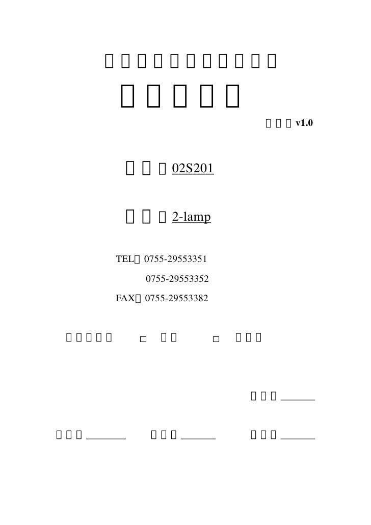 深圳中正友电子有限公司         产品规格书                                 版本:v1.0         型号:02S201         规格:2-lamp      TEL:0755-295533...