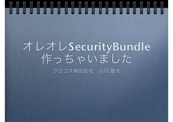 SecurityBundle