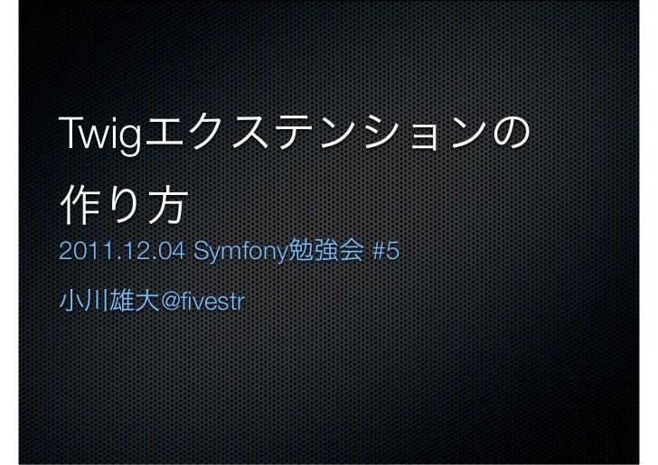 Twig2011.12.04 Symfony   #5       @fivestr