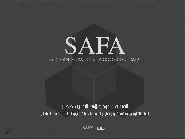 SAFA SAFA (( SAUDI ARABIA FRANCHISE ASSOCIATION ( SAFA )