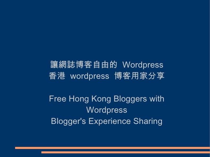 讓網誌博客自由的 Wordpress 香港 wordpress 博客用家分享 Free Hong Kong Bloggers with Wordpress Blogger's Experience Sharing
