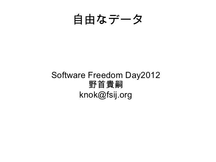自由なデータSoftware Freedom Day2012         野首貴嗣       knok@fsij.org