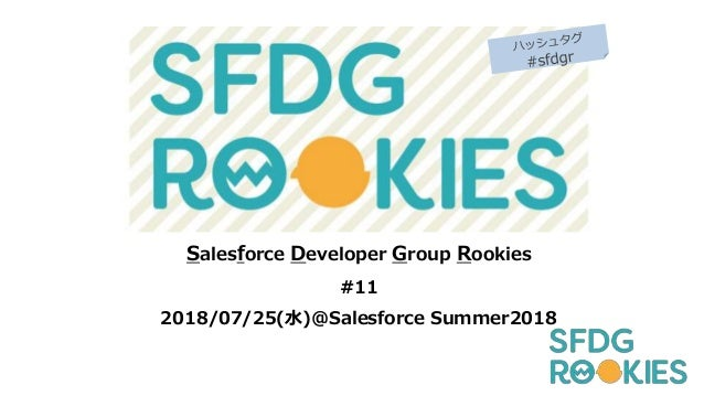 Salesforce Developer Group Rookies #11 2018/07/25(水)@Salesforce Summer2018