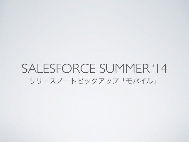 SALESFORCE SUMMER '14 リリースノートピックアップ「モバイル」