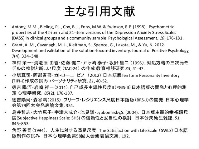 主な引用文献 • Antony, M.M., Bieling, P.J., Cox, B.J., Enns, M.W. & Swinson, R.P. (1998). Psychometric properties of the 42-item...