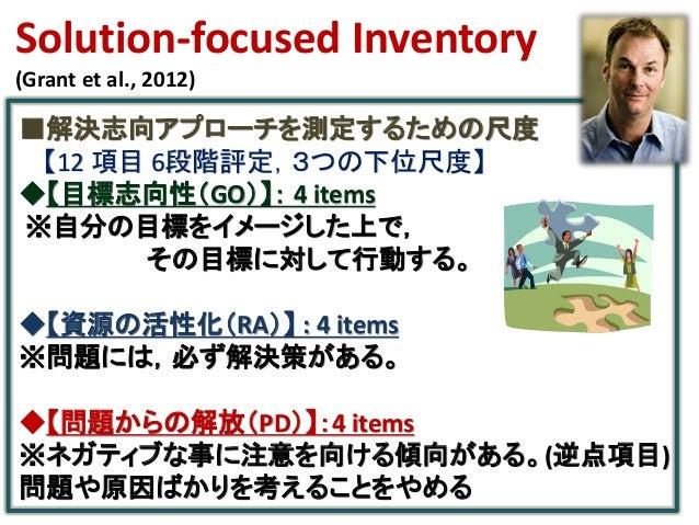 Solution-focused Inventory (Grant et al., 2012) ■解決志向アプローチを測定するための尺度 【12 項目 6段階評定,3つの下位尺度】 ◆【目標志向性(GO)】: 4 items ※自分の目標をイメ...